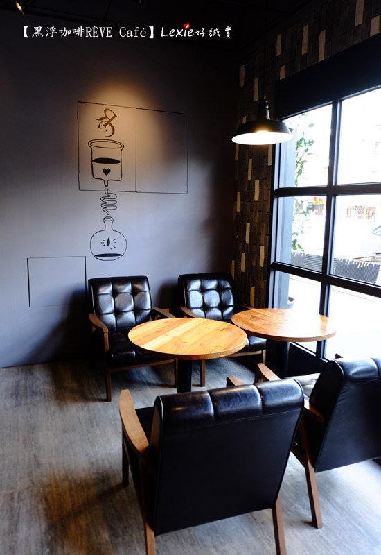 食記【高雄】黑浮咖啡RÊVE Café咖啡廳 楠梓區德賢商圈 下午茶用餐好地方