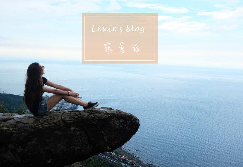 旅遊【宜蘭】超酷私房景點推薦-鷹石尖,無敵海景 懸崖拍照挑戰你的膽量