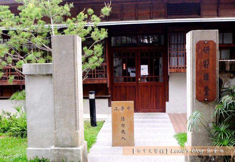 台中文學館1.jpg