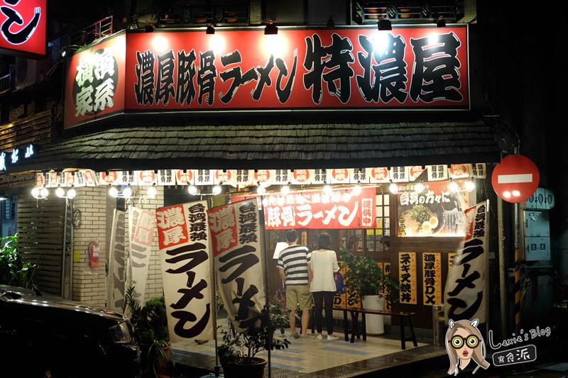 橫濱家系濃厚豚骨特濃屋01.jpg