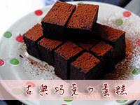 古典巧克力.jpg