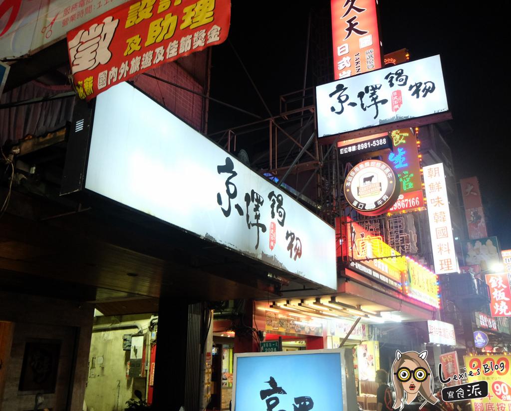 三重京澤日式鍋物涮涮鍋-3561.jpg