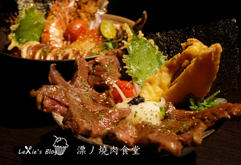 食記【台北】漂丿燒肉食堂,大份量美味的丼飯料理/魔法啤酒,東區216巷日式料理推薦