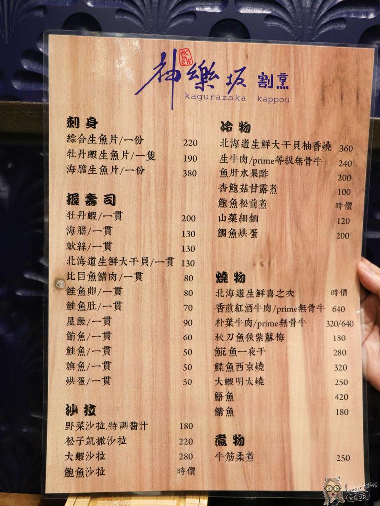 神樂阪割烹六張犁日本料理 (22 - 37).jpg