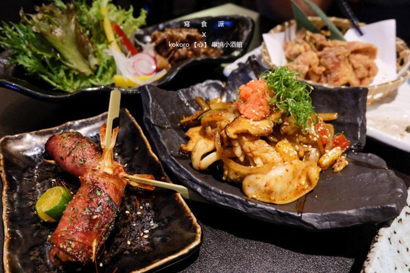 食記【台北】KOKORO【心】串燒小酒館,林森北路串燒推薦,日本人都愛去的居酒屋(菜單MENU)