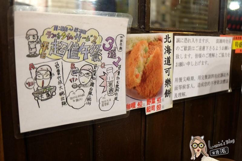 橫濱家系濃厚豚骨特濃屋07.jpg
