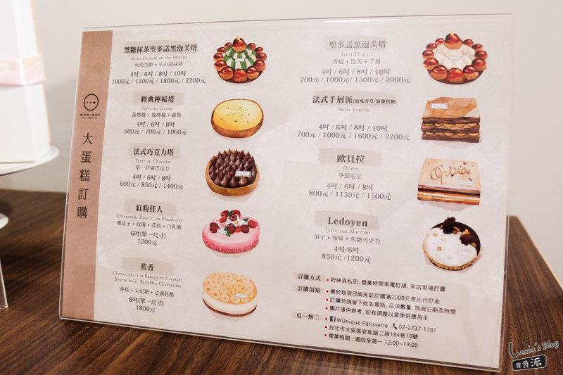 WUnique Pâtisserie 無二法式甜點-1.jpg
